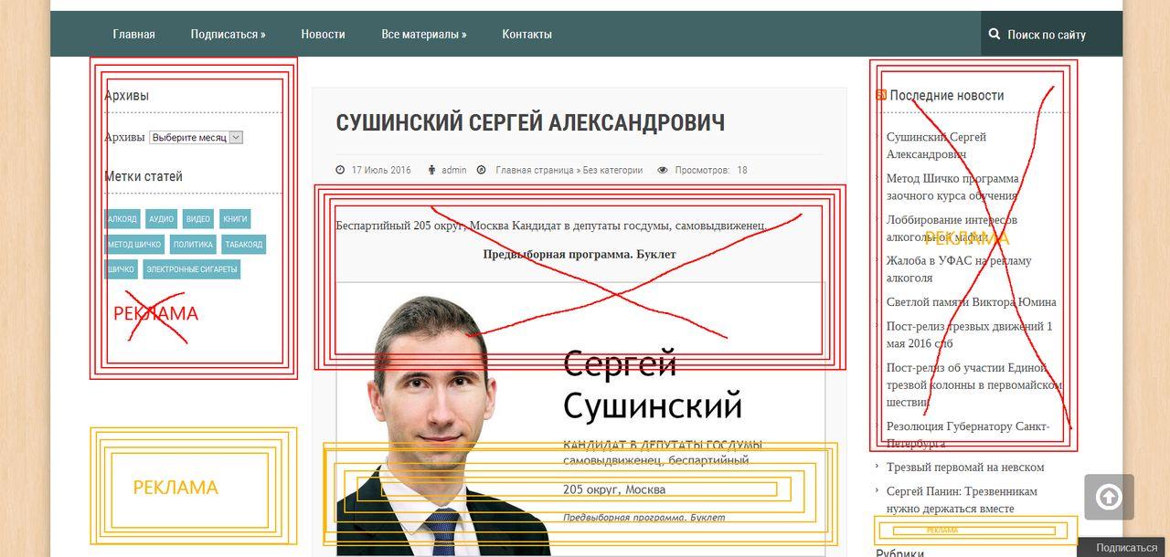 Правило рекламы на сайте