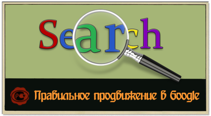 продвижение сайта в Гугле