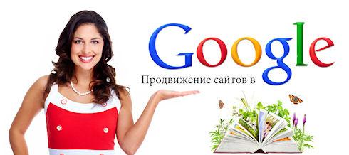курс продвижение в google 3
