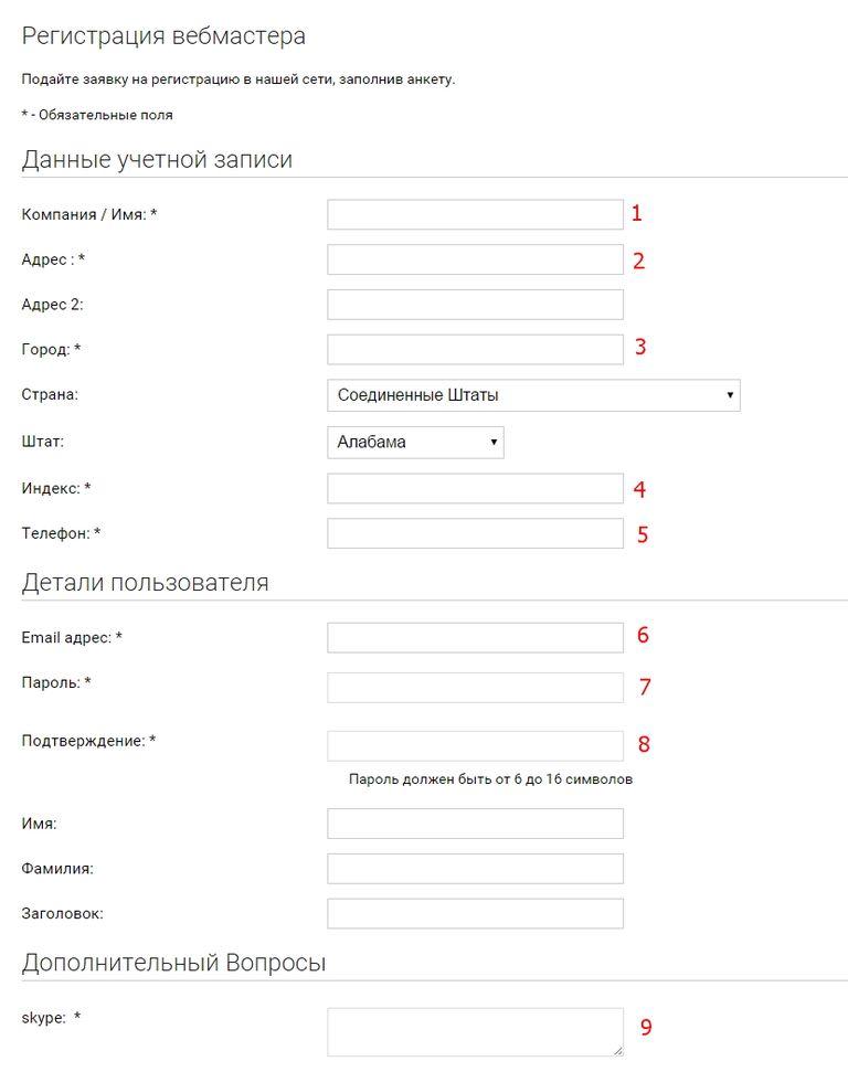 Регистрация HighCPI