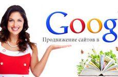 Продвижение в гугле ч. 3