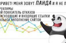 Продвижение сайтов в google ч. 5