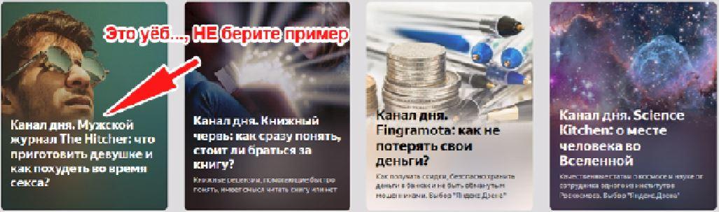 Полезное руководство для авторов Яндекс.Дзен