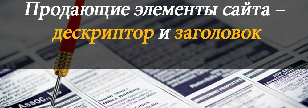 Дескриптор сайта