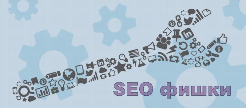 seo инструменты или полезный чек лист для вашего сайта